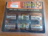 Гайки сверхсекретные колесные конус/закрытые хромированные, с защитным кольцом и крышкой
